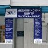 Медицинские центры в Лесном