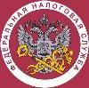 Налоговые инспекции, службы в Лесном