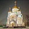 Религиозные учреждения в Лесном