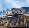 Зоопарки в Лесном