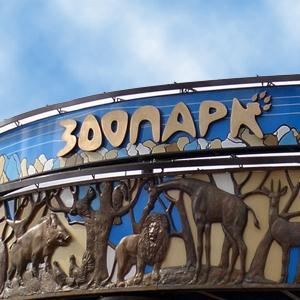 Зоопарки Лесного